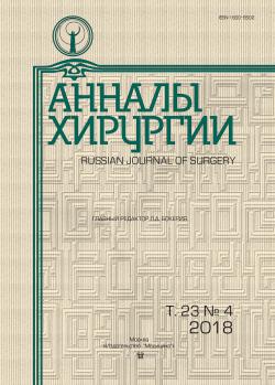 Журнал «Анналы хирургии»